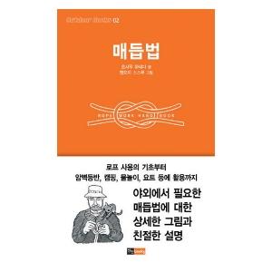 [진선북스] 매듭법