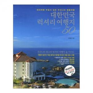 [랜덤하우스코리아] 대한민국 럭셔리 여행지 50