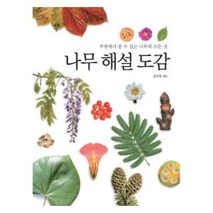 [진선북스] 나무해설도감