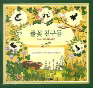 풀꽃 친구들 (신나는 자연 체험 시리즈 ) (양장본)