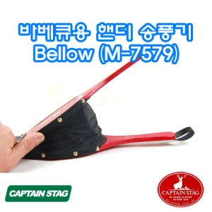 [캡틴스태그] 송풍기 (M-7579)