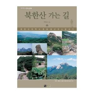 [진선북스] 북한산 가는 길