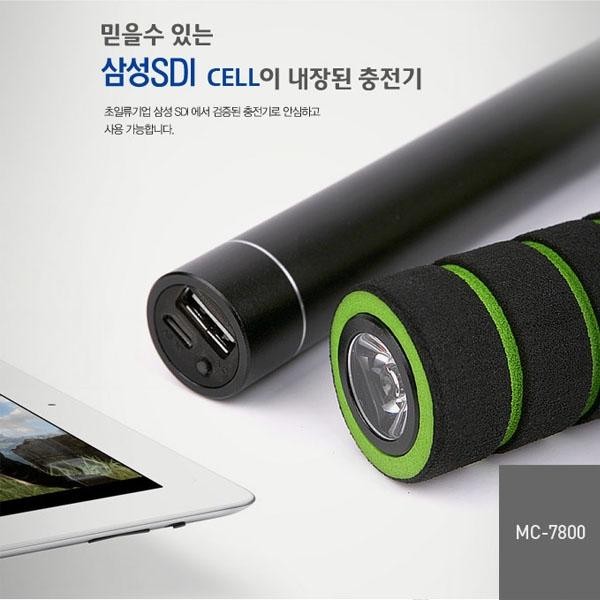[한국미디어] 휴대용 야외전원 모비셀-7800 mAh 고용량 보조배터리 MC-7800