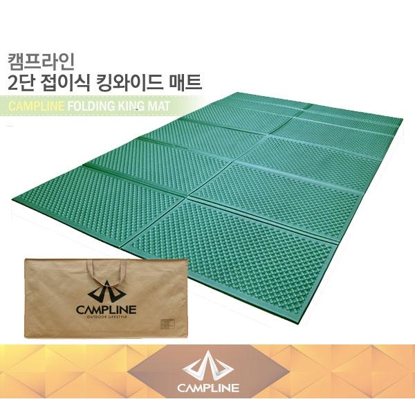 [캠프라인] 2단 접이식 킹와이드 매트 (180x240) 은나노 향균매트