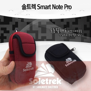 [솔트렉] SMART NOTE PRO 휴대폰/스마트폰 케이스