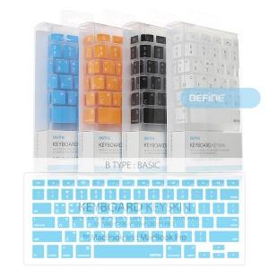 [비파인 BEFINE] 맥북 & 맥북 프로 작은 글씨 디자인 키보드 키스킨 For MacBook And MacBook Pro B-Type