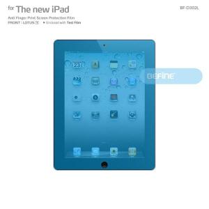 [비파인 BEFINE] 뉴 아이패드 로터스 액정보호필름 For New iPad