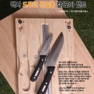 [헥사 HEXAR] 도루코 천일홍 칼/도마세트 대