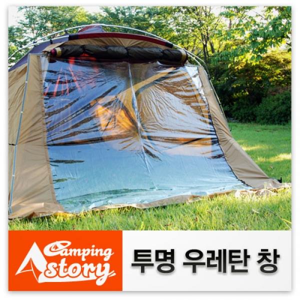 [캠핑스토리] 투명 우레탄 창