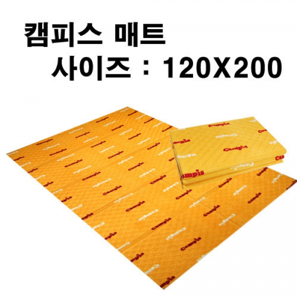 [캠피스] 패브릭매트(소) 120X200