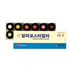 알파포스터칼라(12색/15cc)/화방,미술용품