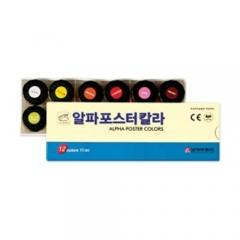 알파포스터칼라(12색/10cc)/화방,미술용품