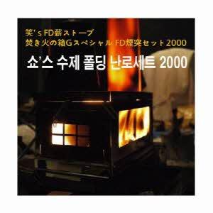 [쇼스] 수제 폴딩 난로세트 2000