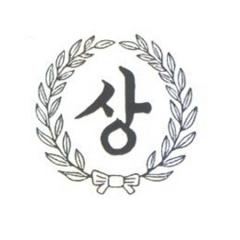 고무인(상)/대/학원,유치원용품
