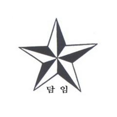 고무인(별담임)/대/학원,유치원용품