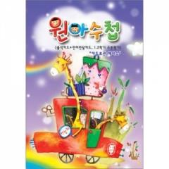 카드보관 원아수첩(보라)/학원,유치원용품