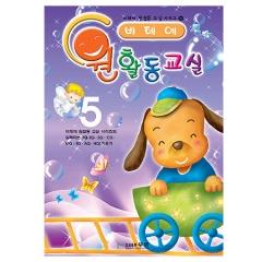 비테에원활동교실(5)/유아학습교재,교구