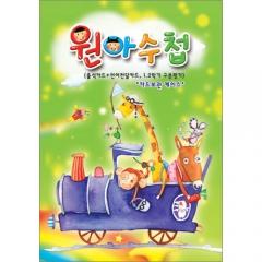 카드보관 원아수첩(연두)/학원,유치원용품