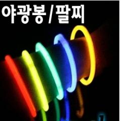 야광봉팔찌/100개/행사,파티용품