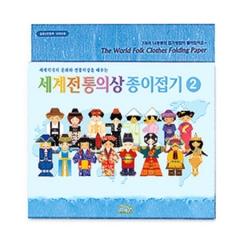 세계전통의상 종이접기2/화방,미술지류 >종이접기