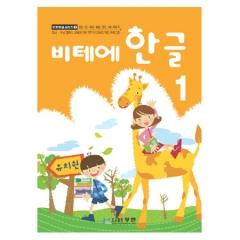 비테에한글1/한글,수학종합교재/유아학습교재,교구
