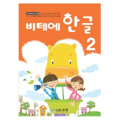 비테에한글2/한글,수학종합교재/유아학습교재,교구