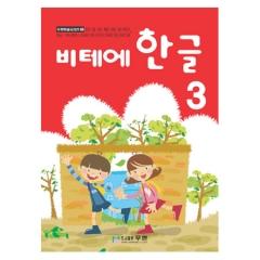비테에한글3/한글,수학종합교재/유아학습교재,교구