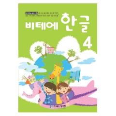 비테에한글4/한글,수학종합교재/유아학습교재,교구