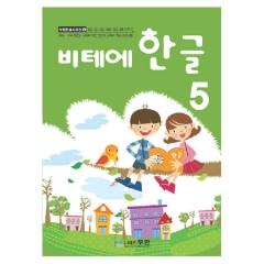 비테에한글5/한글,수학종합교재/유아학습교재,교구