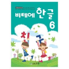비테에한글6/한글,수학종합교재/유아학습교재,교구