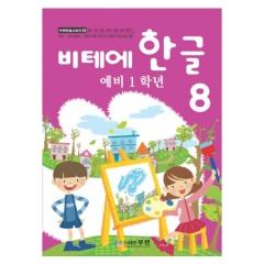 비테에한글8(예비1학년)/한글,수학종합교재/유아학습교재,교구