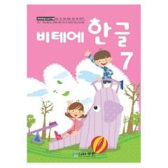 비테에한글7/한글,수학종합교재/유아학습교재,교구