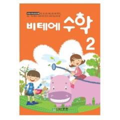 비테에수학2/한글,수학종합교재/유아학습교재,교구