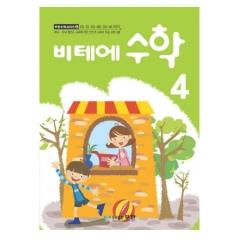 비테에수학4/한글,수학종합교재/유아학습교재,교구