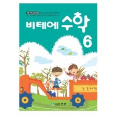 비테에수학6/한글,수학종합교재/유아학습교재,교구