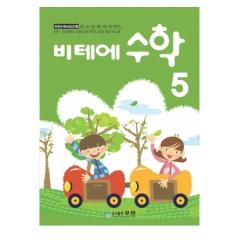 비테에수학5/한글,수학종합교재/유아학습교재,교구