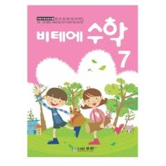 비테에수학7/한글,수학종합교재/유아학습교재,교구