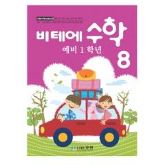 비테에수학8(예비1학년)/한글,수학종합교재/유아학습교재,교구