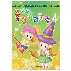 비테에종합커리큘럼(4)/한글,수학종합교재/유아학습교재,교구