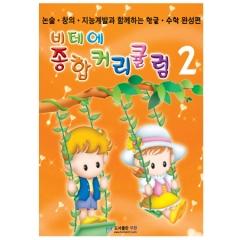 비테에종합커리큘럼(2)/한글,수학종합교재/유아학습교재,교구