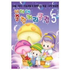 비테에종합커리큘럼(5)/한글,수학종합교재/유아학습교재,교구
