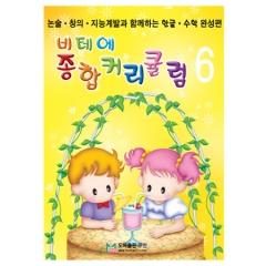 비테에종합커리큘럼(6)/한글,수학종합교재/유아학습교재,교구