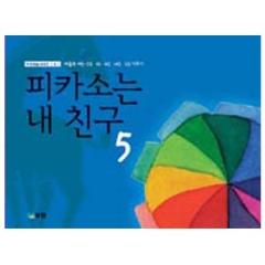 피카소는 내친구(5)/미술교재/유아학습교재,교구