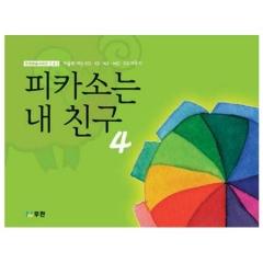 피카소는 내친구(4)/미술교재/유아학습교재,교구