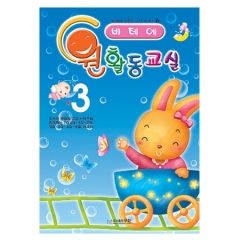 비테에원활동교실(3)/유아학습교재,교구