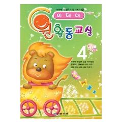 비테에원활동교실(4)/유아학습교재,교구