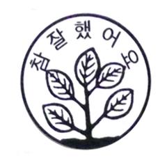 평가인/참잘했어요/꽃잎/학원,유치원용품