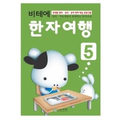 비테에한자여행(5)/유아학습교재,교구