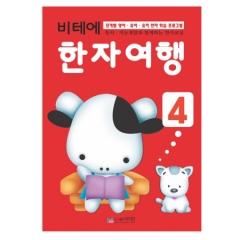 비테에한자여행(4)/유아학습교재,교구