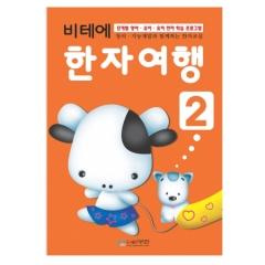 비테에한자여행(2)/유아학습교재,교구